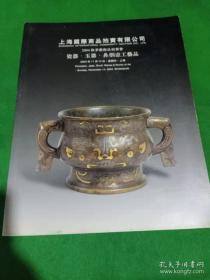 上海国际商品拍卖有限公司2004秋季艺术品拍卖会  瓷器王器鼻烟壶工艺品
