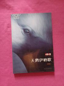 《儿童文学》淘·乐·酷书系——天鹅伊呐歌