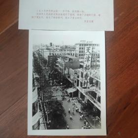1982年,天津商业街-和平路、东马路一角,天津稻香村