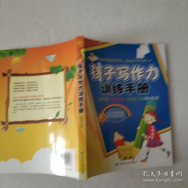 孩子写作力训练手册