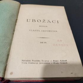 外文原版(乌博扎奇古罗马的弗拉斯塔贾沃里卡)精装:民国书