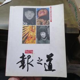 中国青年报报之道