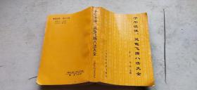 子午流注、灵龟飞腾八法大全(平装32开   1993年5月1版1印   有描述有清晰书影供参考)