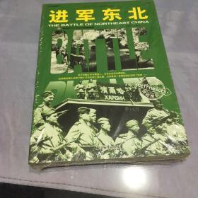 和平万岁第二次世界大战图文典藏本:进军东北