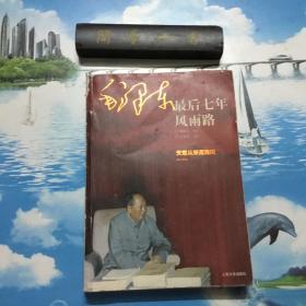 正版现货  毛泽东最后七年风雨路   内页无写划