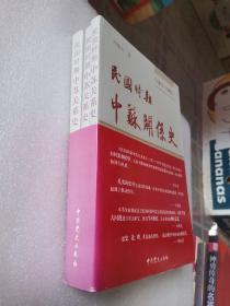 民国时期中苏关系史(上中下):1917-1949