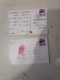 海南风景实寄明信片【两枚】