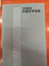 20世纪外国文学简史