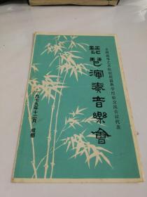 节目单:琵琶演奏音乐会--1979年全国高等艺术院校琵琶教学经验交流会议代表