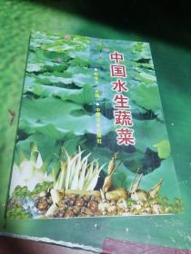 中国水生蔬菜