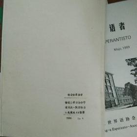 杨凌世界语者