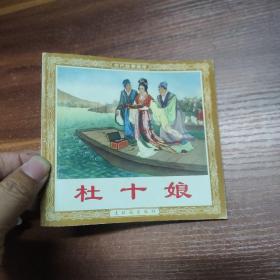 连环画:杜十娘 - 古代故事画库-48开