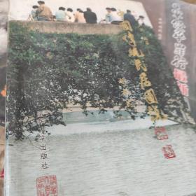 中国传统民居图说——越都篇.