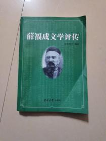 薛福成文学评传