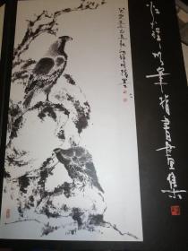 江祥明笔指书画集,签名书