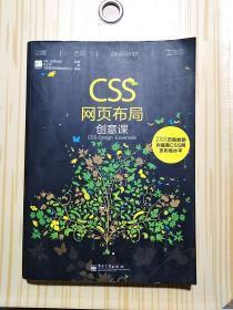 CSS网页布局创意课(全彩)