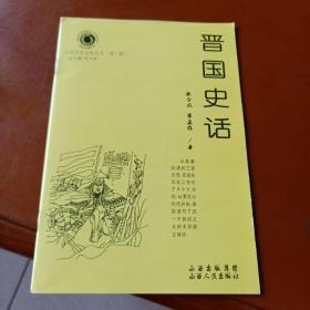山西历史文化丛书———晋国史话