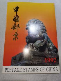 中国邮票1992