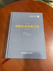 中国企业电视文集