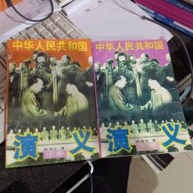 中华人民共和国演义(中下两卷)