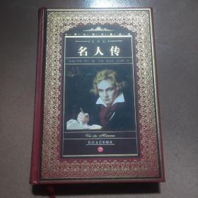 世界文学名著典藏:名人传(全译本)