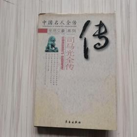 中国名人全传---司马光全传