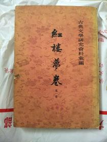 古典文学研究资料汇编:红楼梦卷第一册