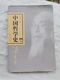中国哲学史(上) 冯友兰