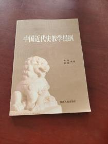 中国近代史教学提纲
