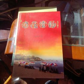浪花情韵【惠安杨呈辉著】作者签赠本/随附作者信札一页