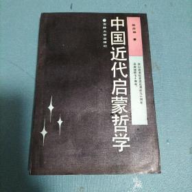 中国近代启蒙哲学