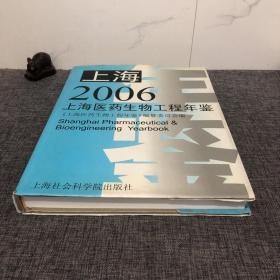 上海医药生物工程年鉴.2006