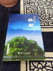 温州市市树-榕树