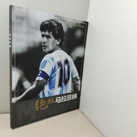 绝版马拉多纳  足球周刊