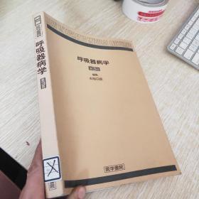呼吸器病学 第3版【大16开 日文原版】