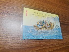7.20~051--早中期邮票纪念张