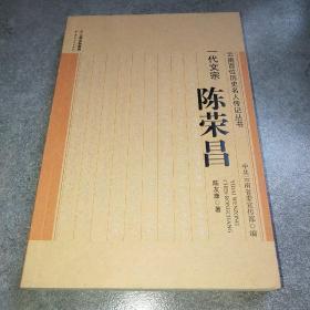 云南百位历史名人传记丛书:一代文宗 陈荣昌*