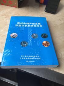 集成电路产业发展深层次机制研究报告