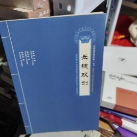 08    中國民間武術經典叢書: 長穗雙劍 無光盤