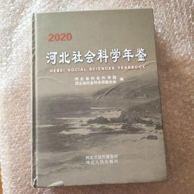 2020河北社会科学年鉴