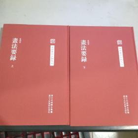 中国艺术文献丛刊:画法要录(上下两册)