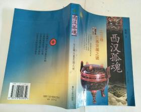 西汉孤魂——马王堆汉墓发掘之谜