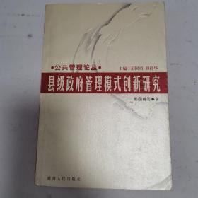 县级政府管理模式创新研究