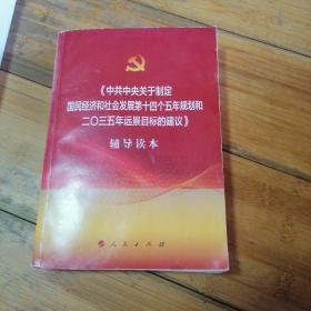 中共中央关于制定国民经济和社会发展第十四个五年规划和 【辅导读本】
