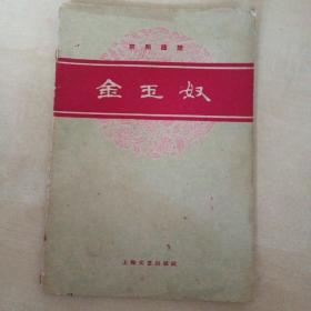 曲譜劇本:金玉奴(上海文藝出版社。1960)