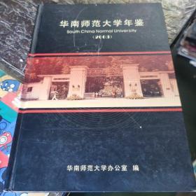 华南师范大学年鉴2003