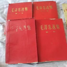 毛泽东选集4本,不成套    1号