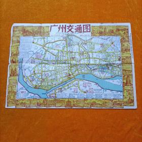 广州交通图(1958年印)