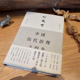 公天下:中国历代治理之得失(吴稼祥签名题词本)