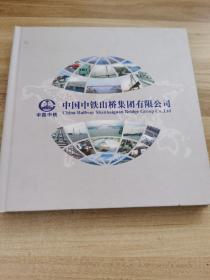 中国中铁山桥集团有限公司(邮票)